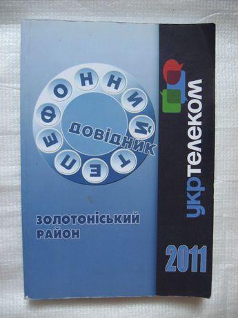 Телефонний довідник Золотоноша 2011