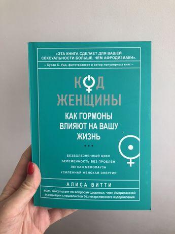 Книга Код Женщины / как гармоны влияют на вашу жизнь - Алиса Витти