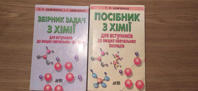 Посібник та збірник задач з хімії для вступників до ВНЗ. Хомченко