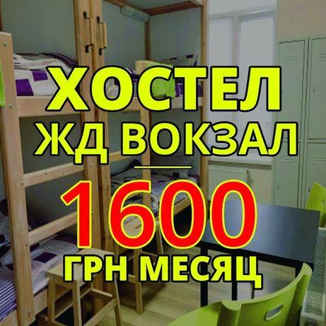 Хостелы / Общежития, Вокзал ( 45-150 грн сутки)