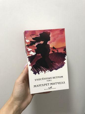 Книга «Унесённые ветром» 1 частина