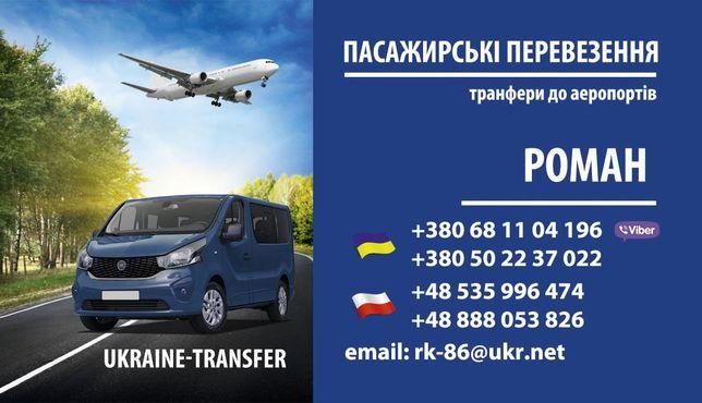 Пасажирські перевезення Україна-Польща,Жешув,Краків,Катовіце,Варшава..