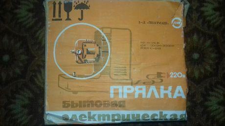 Продам электропрялку бытовую БЭП -02 НОВАЯ