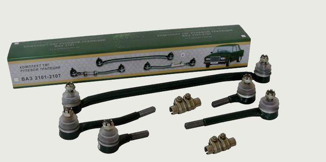рулевые наконечники трапеция ВАЗ 2101 2102 2103 2104 2105 2106 2107