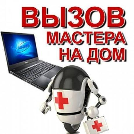 Компьютерный мастер, восстановление компьютера, установка Windows