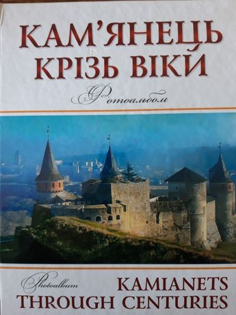 Книга Кам'янець Подільський крізь віки