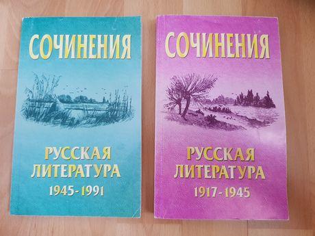 Wypracowania opracowania z literatury rosyjskiej po rosyjsku