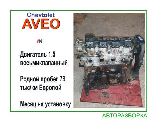 Двигатель Chevrolet Aveo 1.5 мотор шевроле авео авторазборка шрот