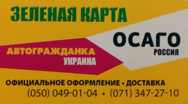 Автострахование, ОСАГО РФ, Зеленая карта, Донецк, Макеевка