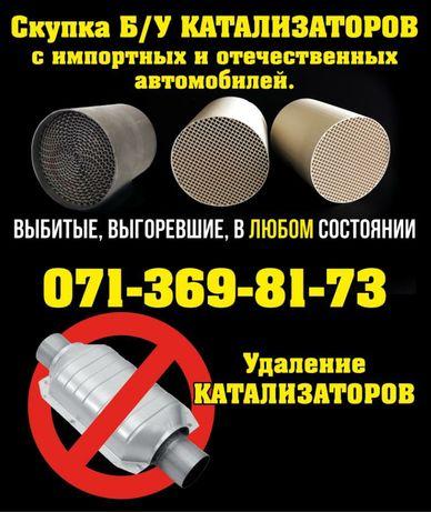 Удаление катализатора, Бесплатно!,скупка Катализатора
