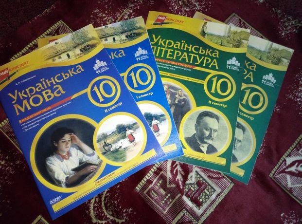 Конспекти уроків з укр.мови та укр.літератури
