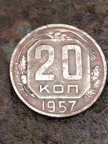 20 копеек СССР 1957г.