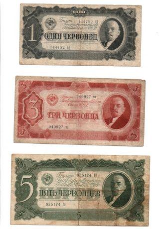 Набор червонцев 1937 года