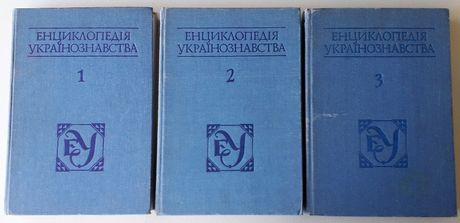 Енциклопедія Українознавства 3 Томи 1993, 1994 гг