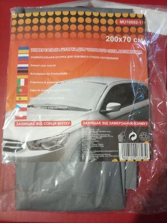 Универсальная автомобильная шторка для лобового стекла. Размер 200х70