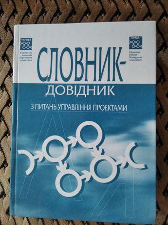 Словник довідник з питань управління проектами