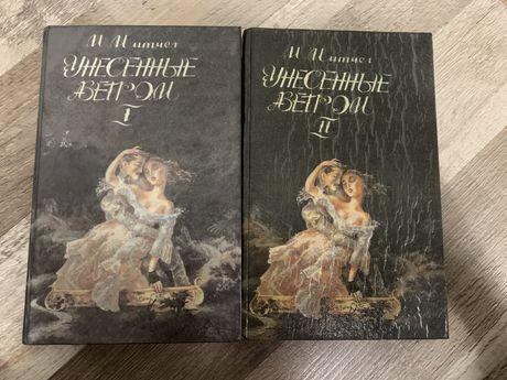Книги «Унесённые ветром» Маргарет Митчелл