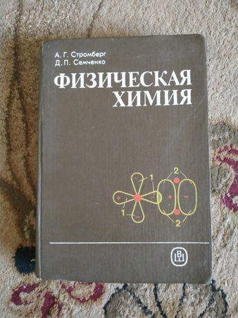"Книга ""Физическая химия"" А. Г.  Стромберг и Д. П. Семченко"