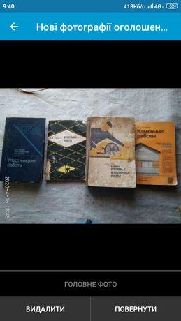 Справочники советских времён (цена за все)