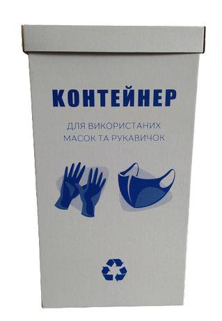 Контейнер-урна для использованных масок и перчаток
