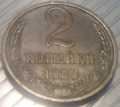 Монета 2 копейки 1983 года