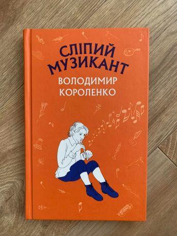 Сліпий музикант Володимир Короленко
