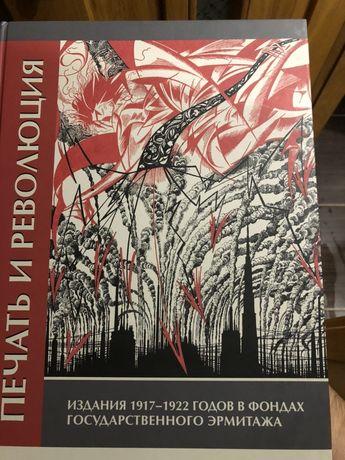 Каталог, Эрмитаж, Печать и революция. Издания 1917-1922 годов