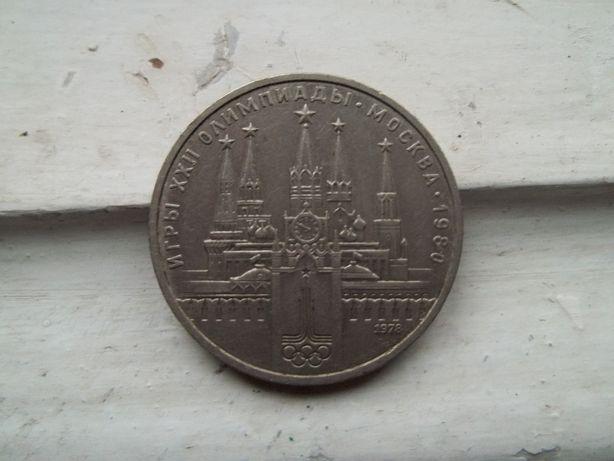 Монета СССР 1 рубль олимпиада 1980