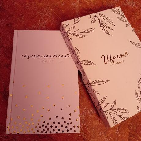 Щасливий щоденник
