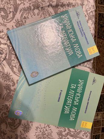 Продам Ук.мову и Литературу ЗНО 1 и 2 часть