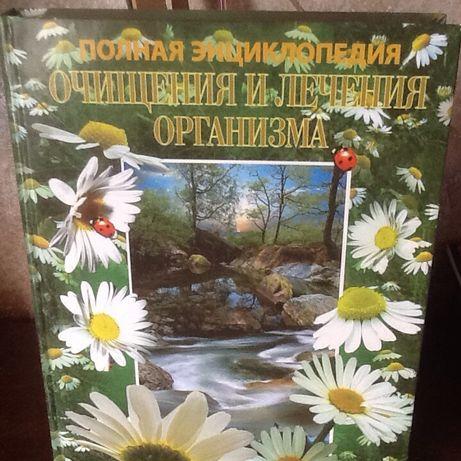 Книга об очищении организма разными способами