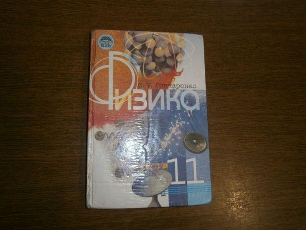 Учебник Физика 11 класс