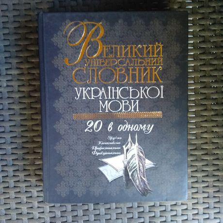 Великий універсальний словник української мови