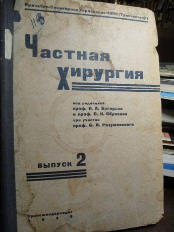 Богораз Н. Частная хирургия. Москва, 1935г.