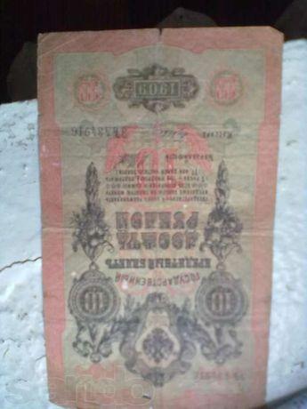 продам 10 рублей 1909 года