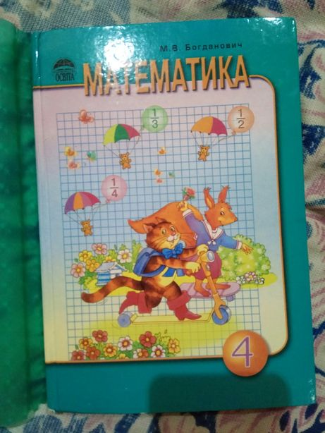 Учебник математика Богданович 4 класс Освiта 2007