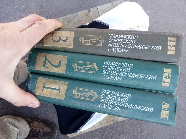 Енциклопедія три тома