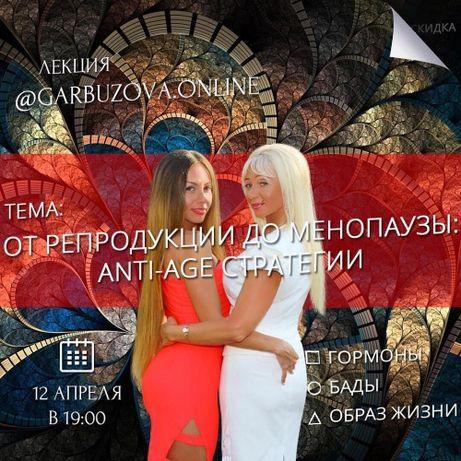 """Лекция """"От репродукции до менопаузы:Anti-age стратегии"""" Гала Гарбузова"""