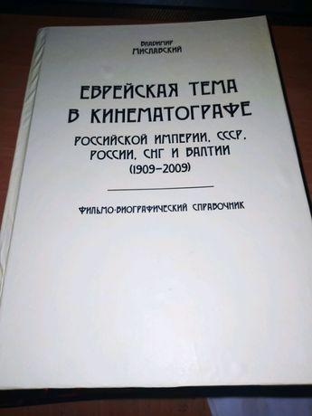 Миславский Еврейская Тема В Кинематографе России СНГ Балтии 2013