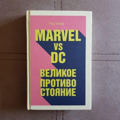 Книга Рида Таккера «Marvel vs DC. Великое противостояние»