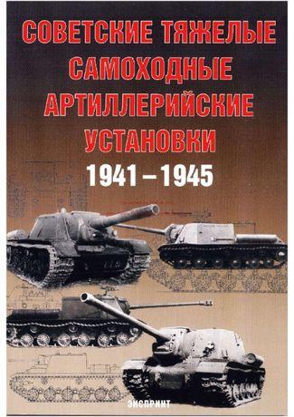 Ciężkie Radzieckie działa samobieżne 1941,-1945