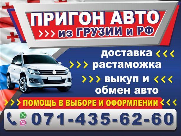 Проверка и подбор пригон авто из Грузии