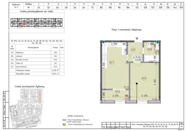Продажа 1к., 41 м2, ЖК Новая Англия, Ньюкасл, 12 этаж, без комиссии