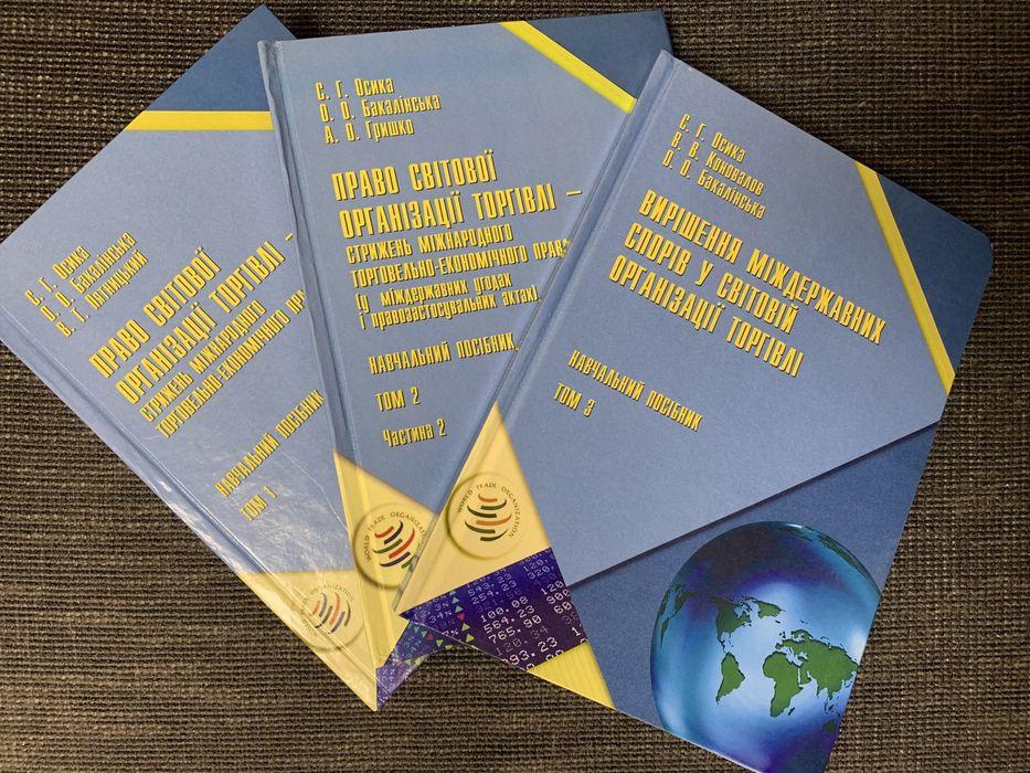 Право Світової Організації Торгівлі Киев - изображение 1