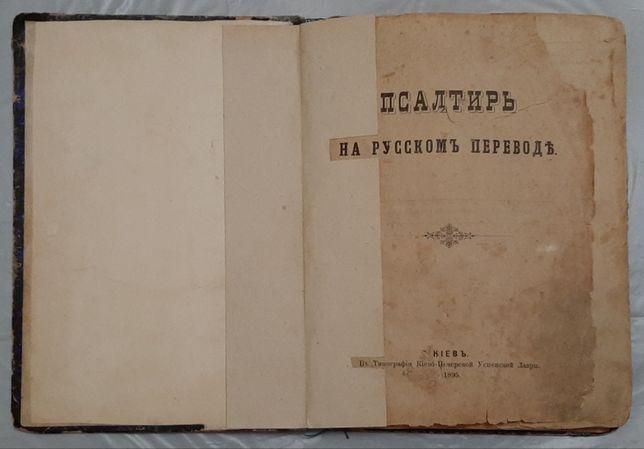Псалтырь 1895 год. Печать Киево-Печерская Успкнская Лавра