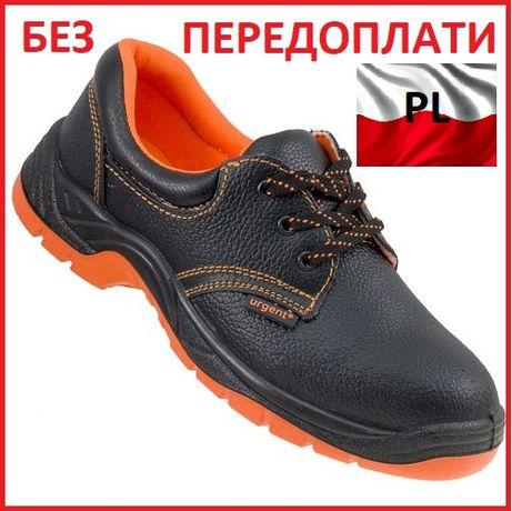 туфли рабочие спецобувь ботинки рабочие спецвзуття 201 с Польши