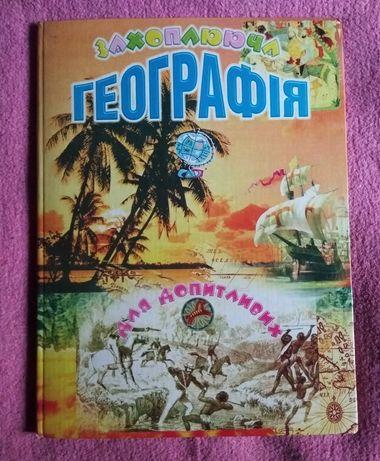 """Пізнавальний посібник """"Захоплююча географія"""""""