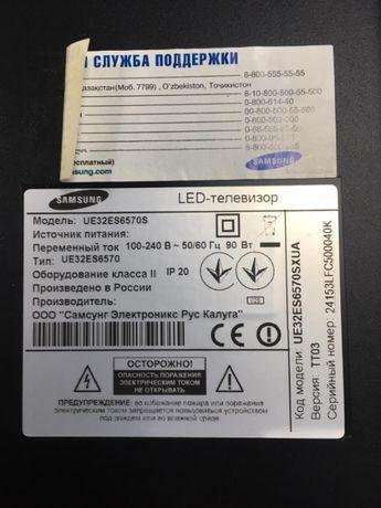 Подсветка телевизора SAMSUNG UE32ES6570S в сборе с корытом.
