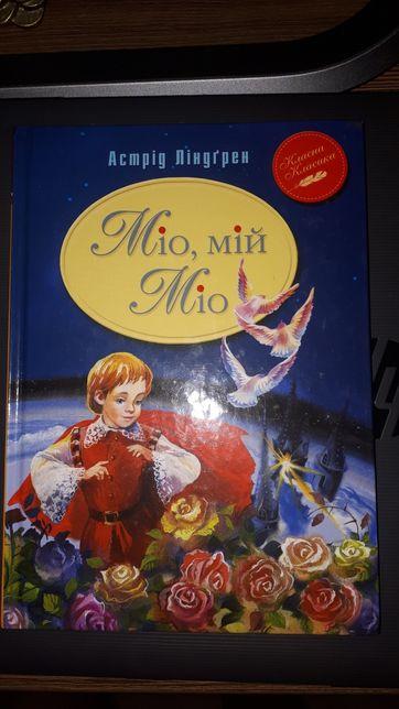 Міо, мій міо  книга А. Ліндгрен