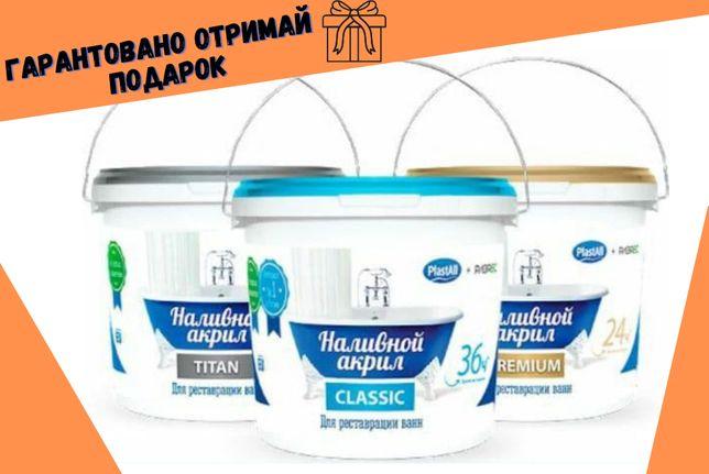 Акрил для реставрації ванн Пластол.Доставка по всій Україні.Хіт продаж